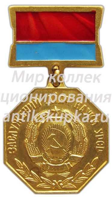 Медаль «Заслуженный деятель науки УССР»