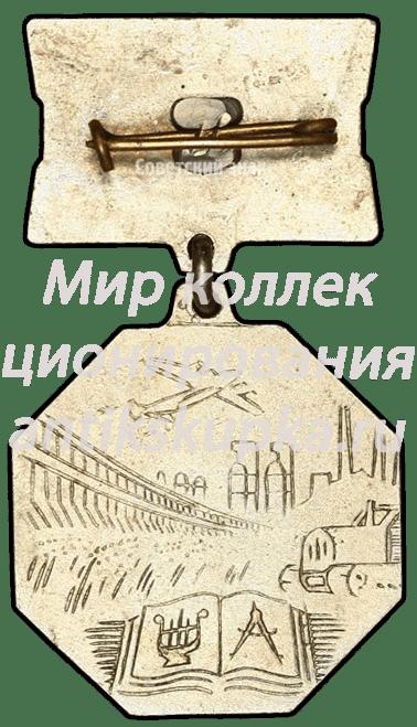 Медаль «Заслуженный геолог УССР»