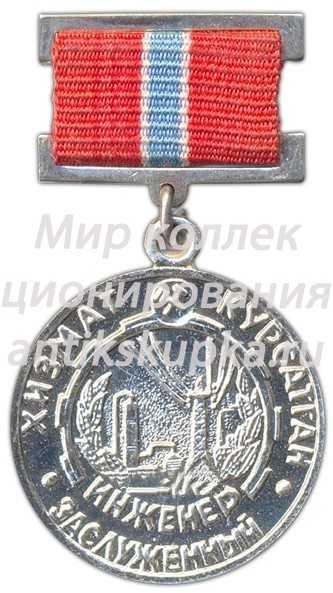 Медаль «Заслуженный инженер УзССР»