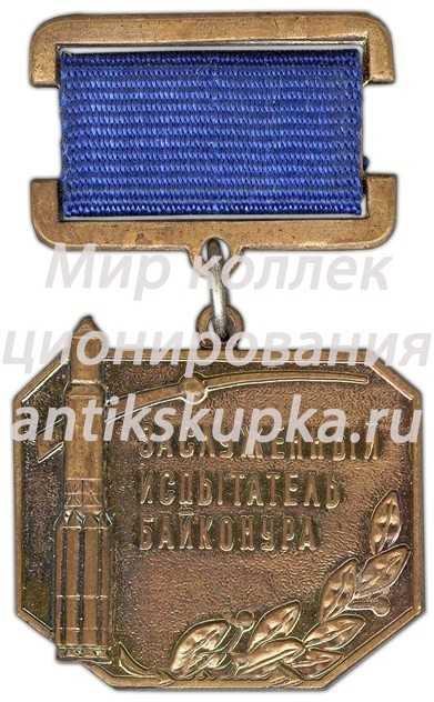 Медаль «Заслуженный испытатель Байконура»