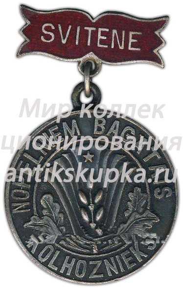 Медаль «Заслуженный колхозник «Свитене» Латвийской ССР»
