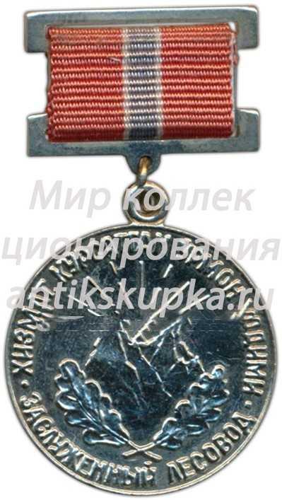 Медаль «Заслуженный лесовод Узбекской ССР»