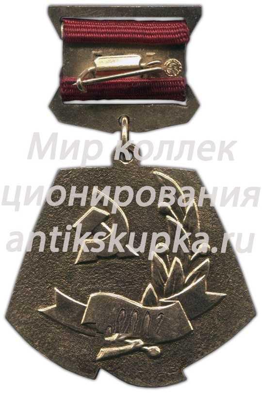 Медаль «Заслуженный мелиоратор СССР»