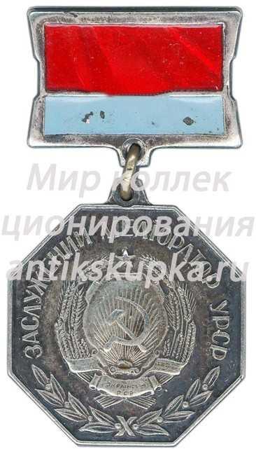 Медаль «Заслуженный мелиоратор УССР»