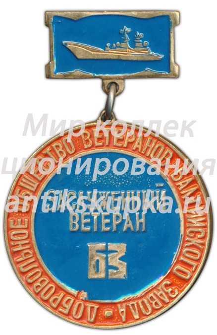 Медаль «Заслуженный ветеран БЗ. Добровольное общество ветеранов Балтийского завода»