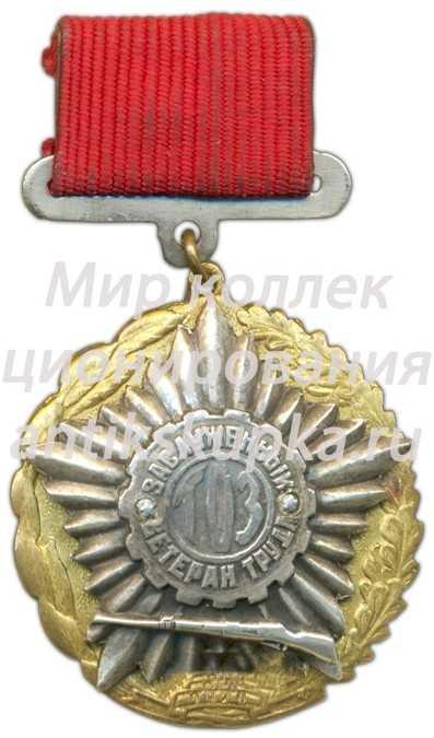 Медаль «Заслуженный ветеран труда ТОЗ (Тульский оружейный завод)»
