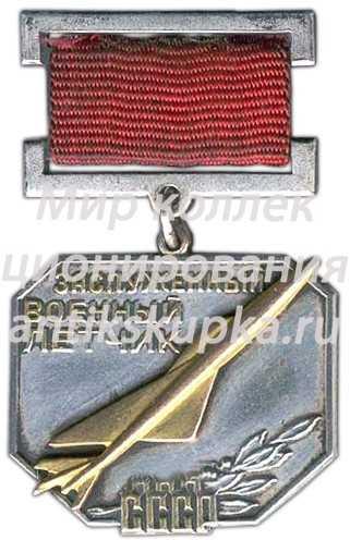 Медаль «Заслуженный военный летчик СССР» 2