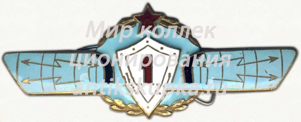 Нагрудный знак оператора РТВ (радиотехнических войск) 1-го класса для генералов и офицеров