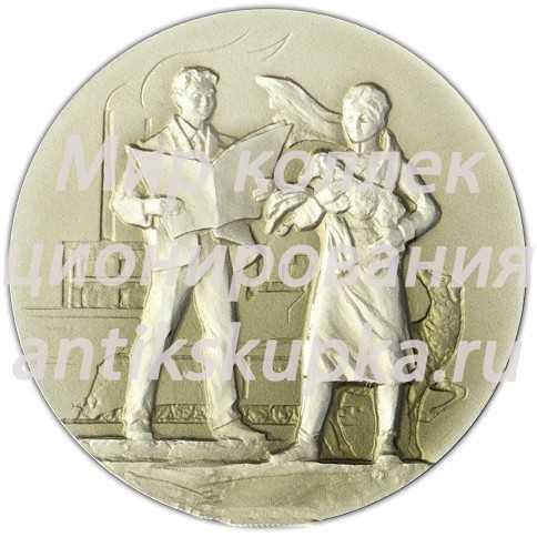 Настольная медаль «50 лет Монгольскому революционному союзу молодежи. Награждение молодежи Монголии орденом Трудового Красного Знамени. 1939»