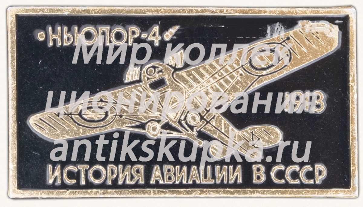 «Ньюпор-4» 1913. Серия знаков «История авиации СССР»