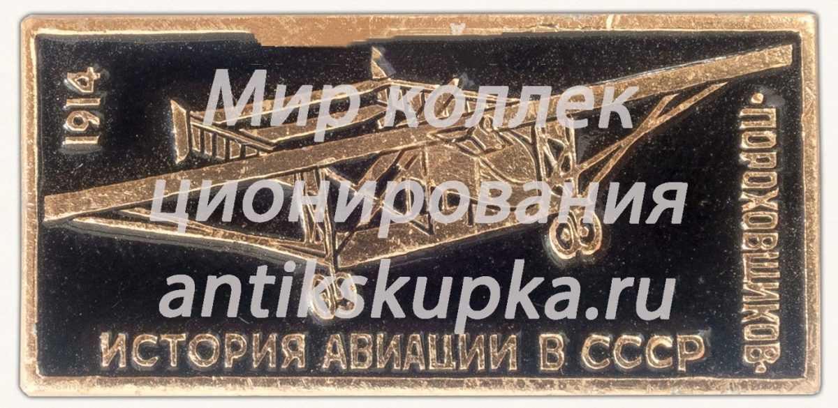 «Пороховщиков» 1914. Серия знаков «История авиации СССР»