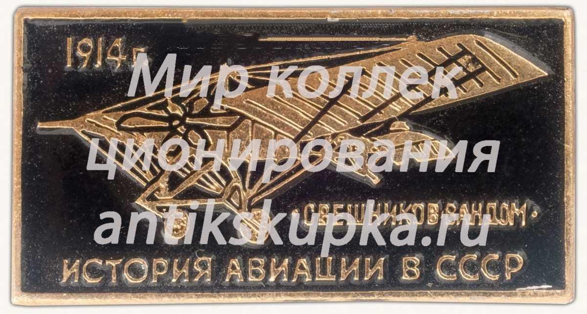 «Свешников-Вандом». Серия знаков «История авиации СССР»