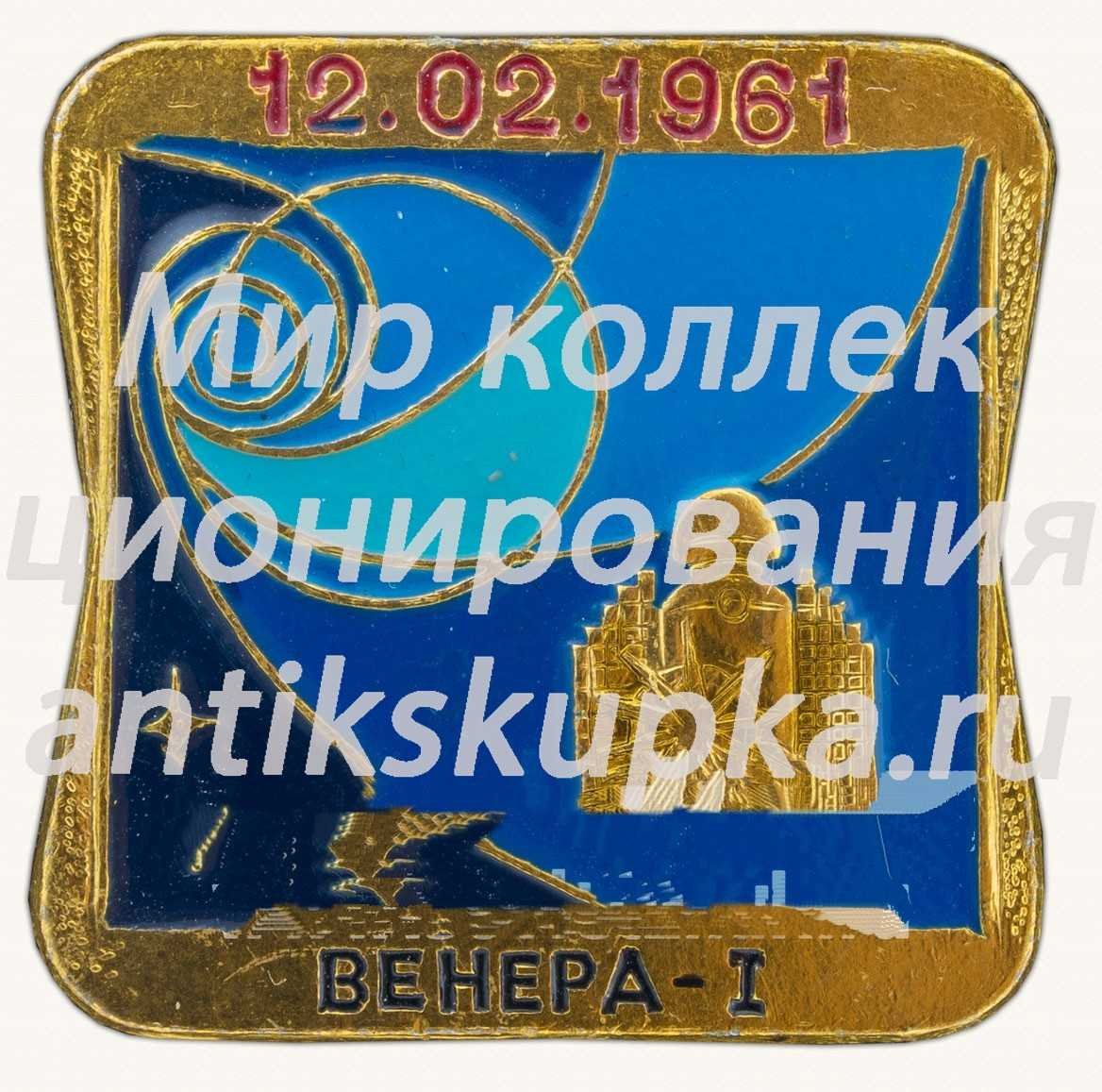 «Венера-1». 12.02.1961. Серия знаков «Первые покорители космоса»