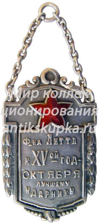 Жетон «Фабрика Литта к XV-й годовщине Октября. Лучшему ударнику»