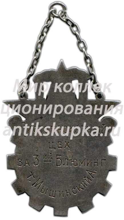 Жетон «Лучшему ударнику ГИЗ»