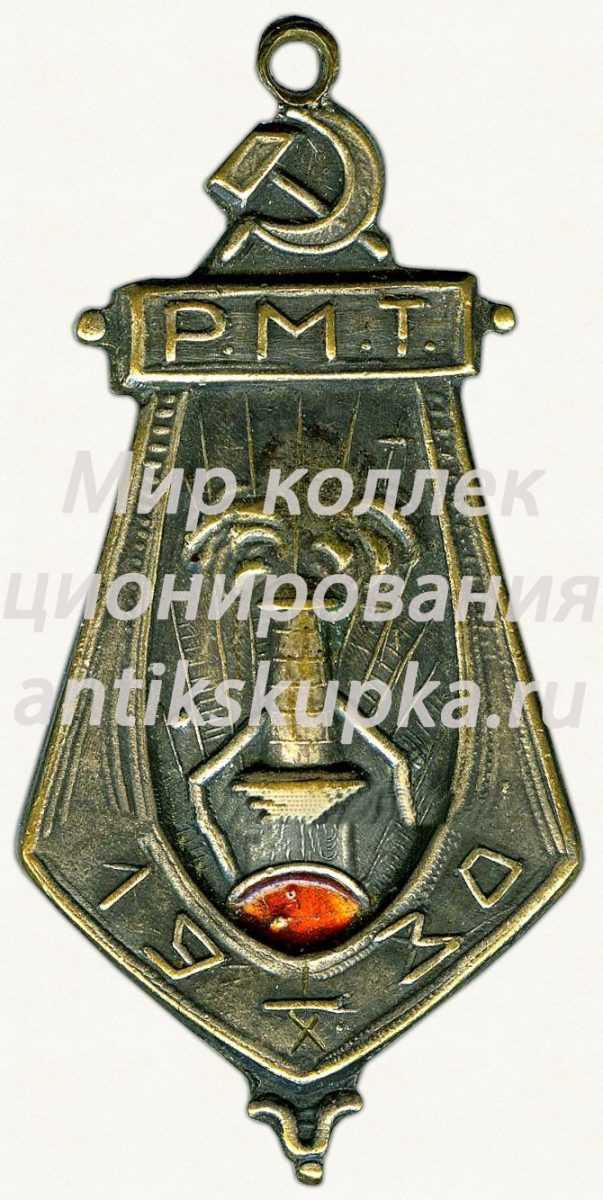 Жетон «Лучшему ударнику РМТ. 1930»