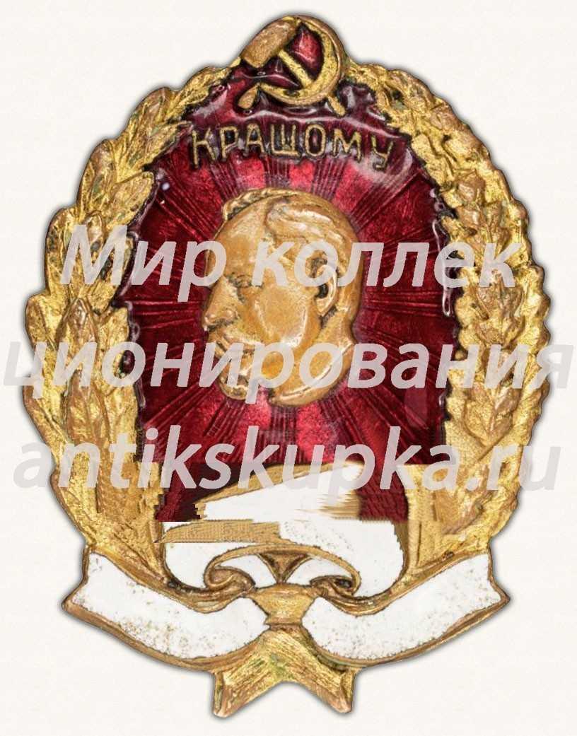 Жетон ««Лучшему ударнику» с портретом Ф.Э.Дзержинского»