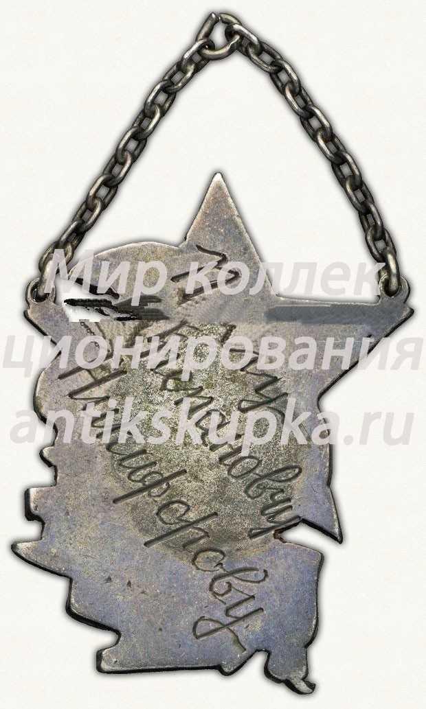 Жетон «Лучшему ударнику за 1ю Советскую машину. Завод пишущих машин» 2