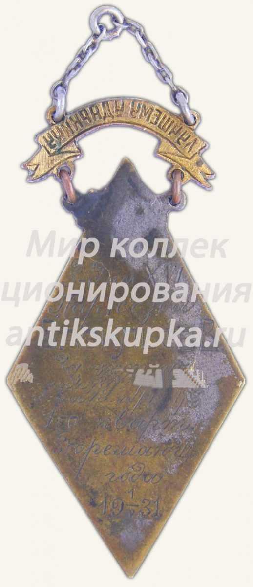 Жетон «Лучшему ударнику. 1931» 2