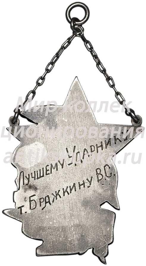 Жетон «Лучшему ударнику. Госстрой трест 4»