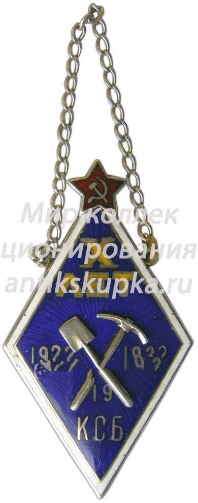 Жетон «Лучшему ударнику. Х лет 19 КСБ. 1932»