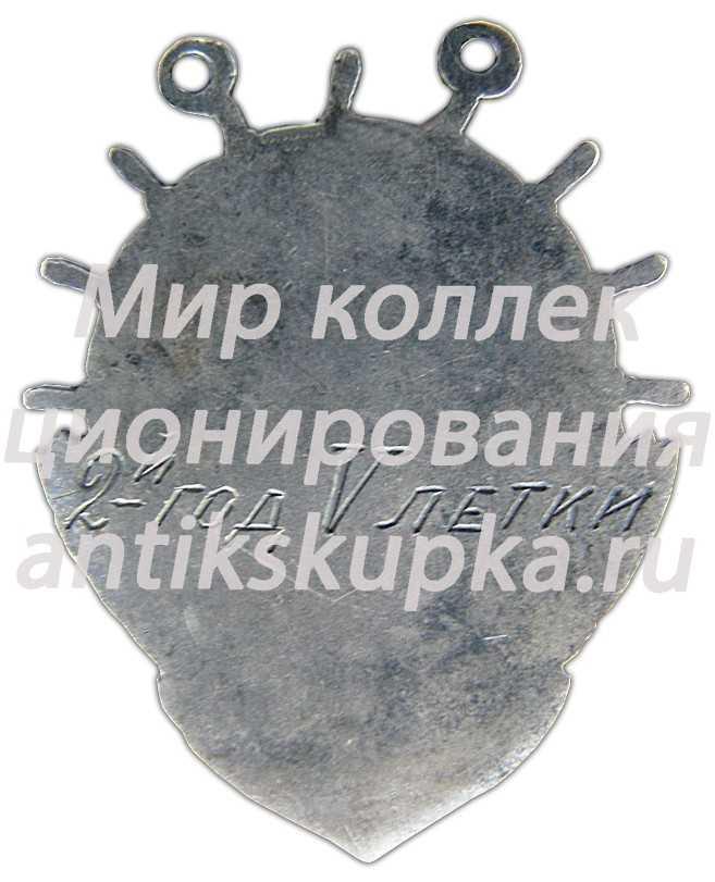 Жетон «Лучшему ударнику. Северной судостроительной верфи»