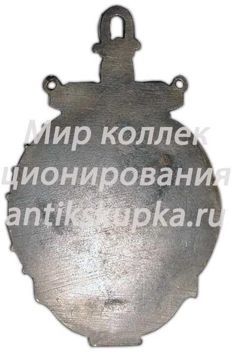 Жетон «Лучшему ударнику. Советский Торговый Флот (СТФ)»