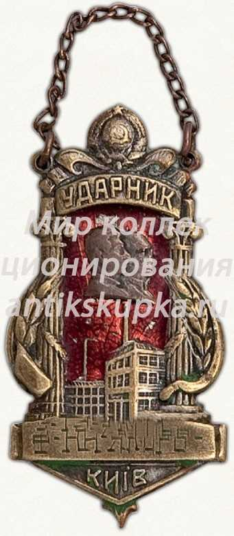 Жетон «Ударник фабрики «Якорь». Киев. 1932»