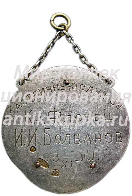 Жетон «За отличную службу» на краснофлотца линкора «Марат»