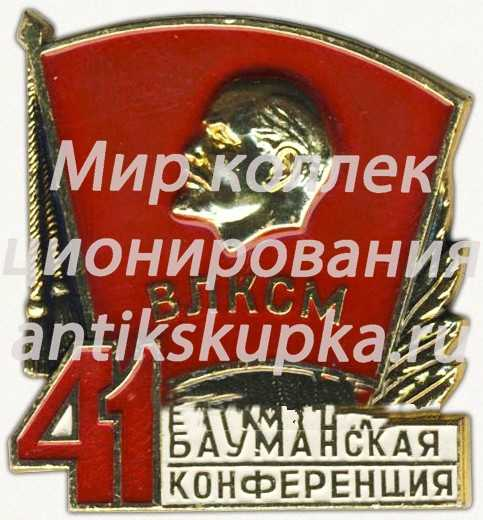 Знак «41 Бауманская конференция. ВЛКСМ»