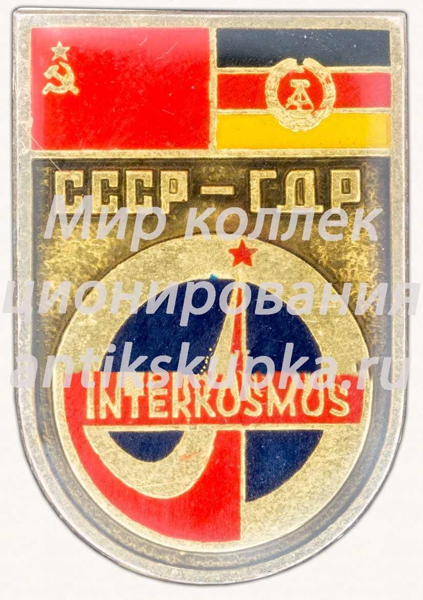 Знак «Интеркосмос (Interkosmos). СССР-ГДР. «Союз-31»»