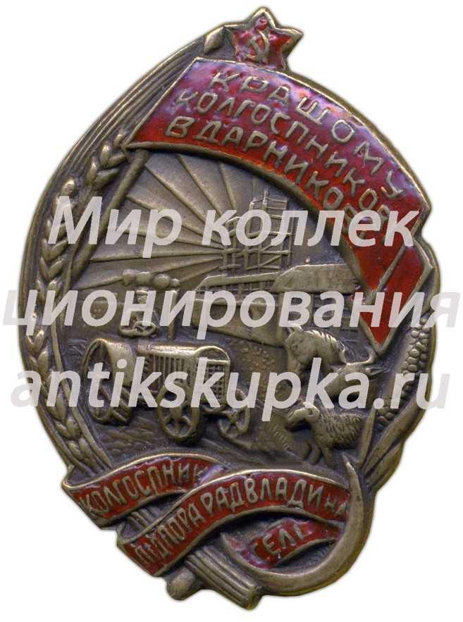 Знак «Лучшему колхознику-ударнику. За 3-ю большевистскую весну»
