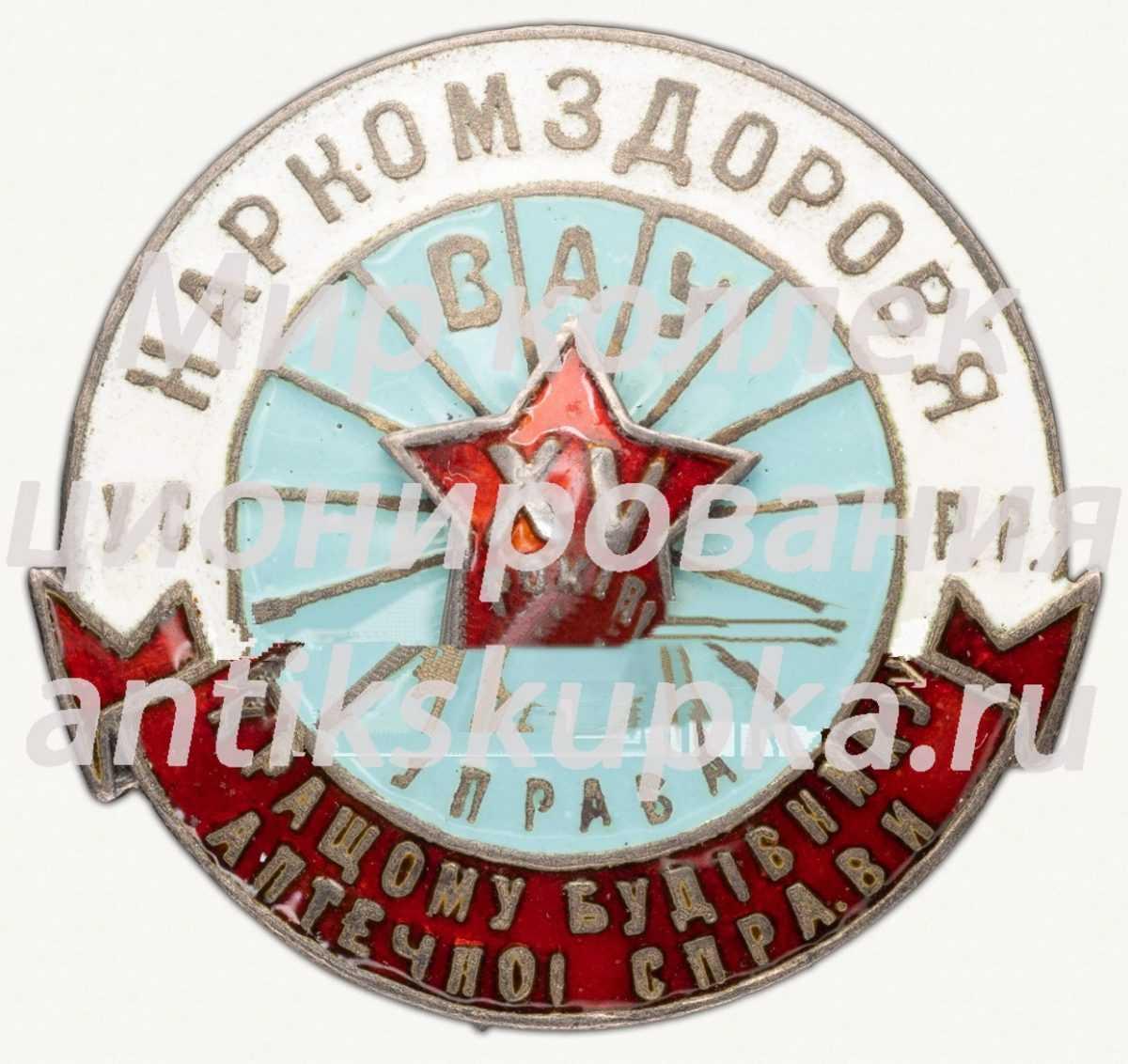 Знак «Лучшему работнику аптечного дела. Наркомздрав УССР»