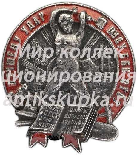 Знак «Лучшему ударнику Беломорско-Балтийского канала ОГПУ» 2