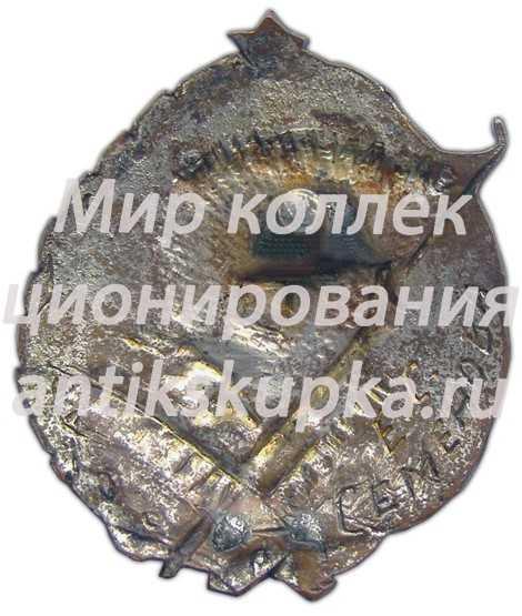 Знак «Лучшему ударнику ПСРПЖКС (Профсоюз рабочих промышленного, жилищного и капитального строительства)» 2