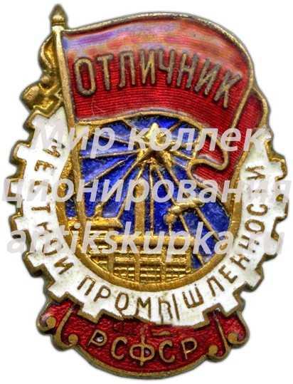 Знак «Отличник местной промышленности РСФСР. Тип 1»