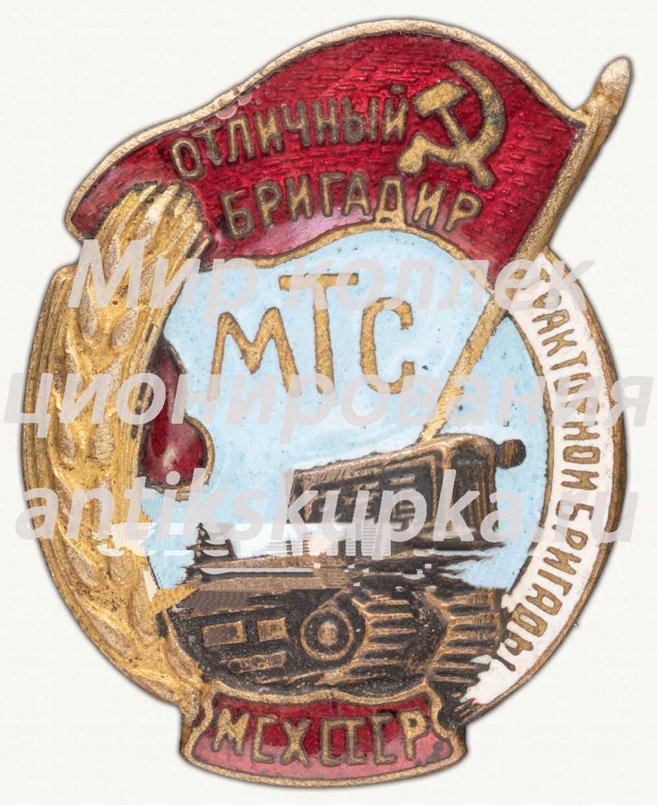 Знак «Отличный бригадир тракторной бригады МТС. МСХ СССР»