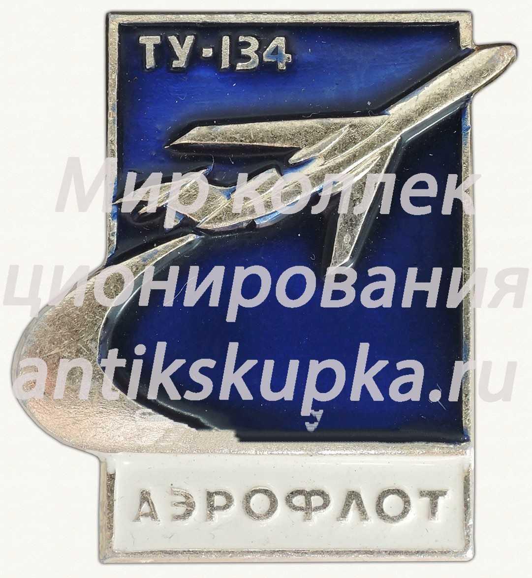 Знак «Пассажирский самолет «Ту-134». Аэрофлот»