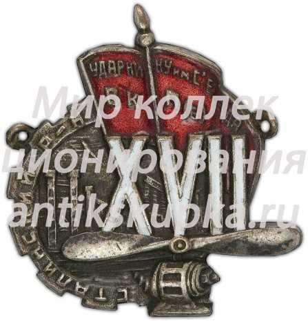 Знак «Ударнику им. XVII съезда ВКП(б). Сталинский район»