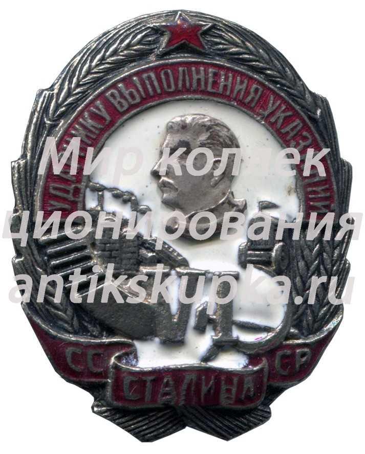 Знак «Ударнику выполнения шести условий Сталина» 2