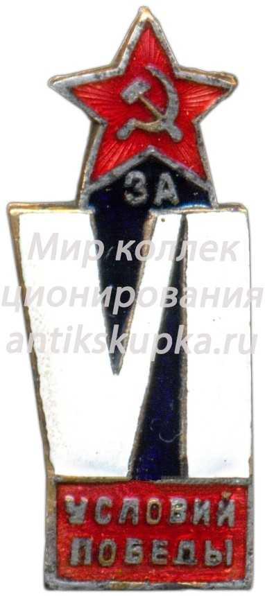Знак «За VI условий победы»