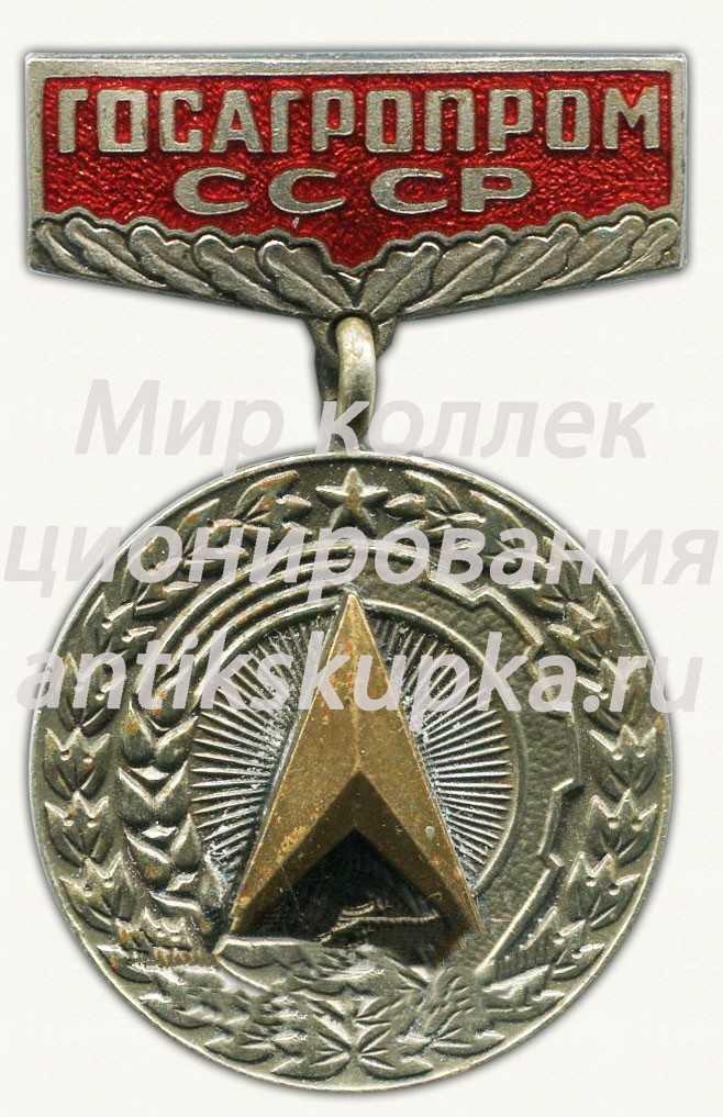 Знак «За заслуги в рационализации (Госагропром СССР)»