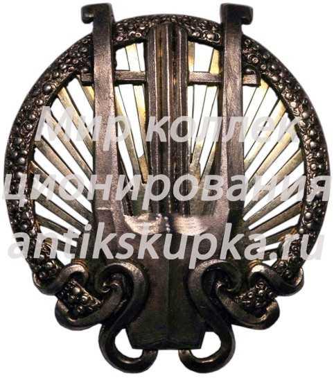 Знак «Заслуженному работнику культуры РСФСР»