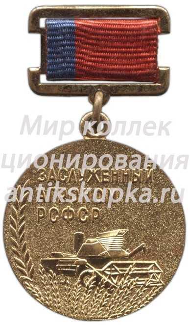 Знак «Заслуженный агроном РСФСР»