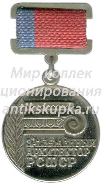 Знак «Заслуженный архитектор РСФСР»