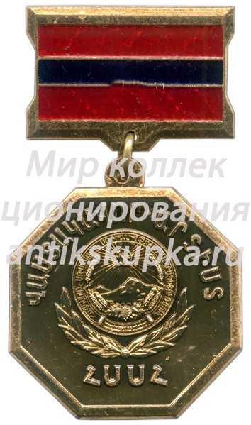 Знак «Заслуженный артист Армянской ССР»