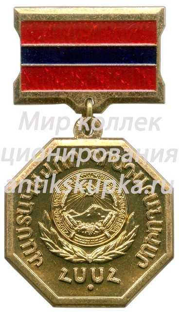 Знак «Заслуженный библиотекарь Армянской ССР»