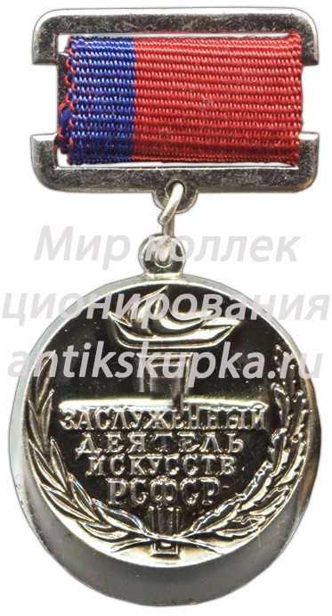 Знак «Заслуженный деятель искусств РСФСР»