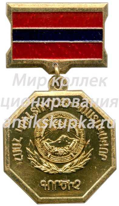 Знак «Заслуженный деятель культуры Армянской ССР»