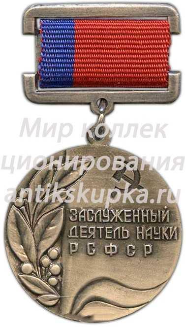 Знак «Заслуженный деятель науки РСФСР»